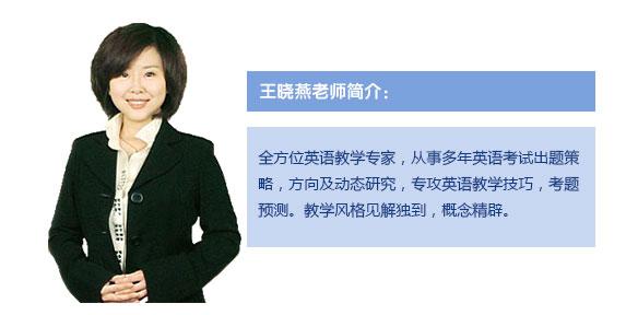 【英语强化班(海珠)】9月4日 讲师:王晓燕
