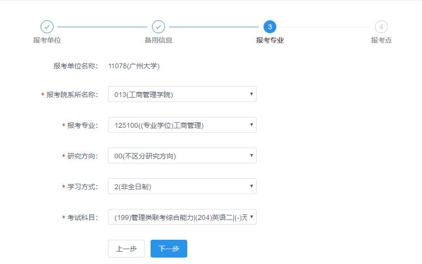 广州大学2020年MBA网上报名图文指引