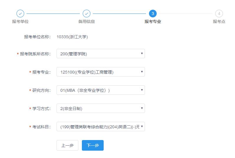 浙江大学2020MBA/EMBA网上报名指引