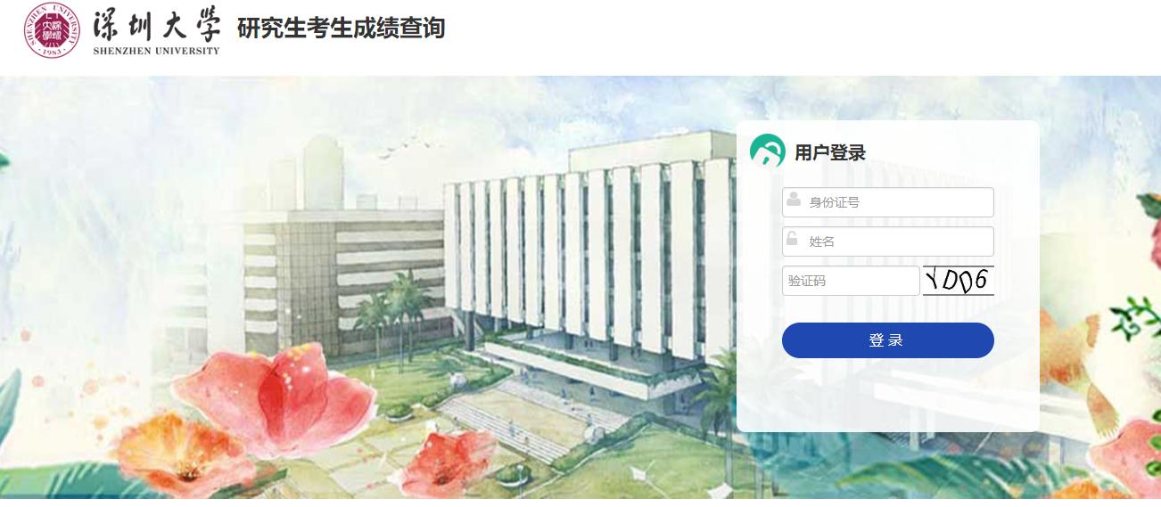 深圳大学2019年硕士研究生初试成绩查询(2月15日12:00)