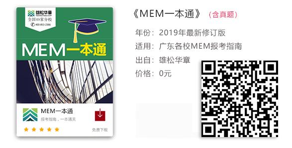 2020年清华大学MEM(物流工程与管理)招生简章