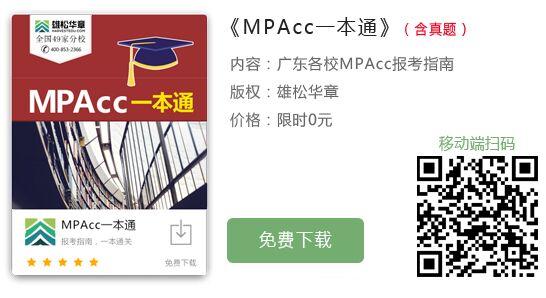 2020年哈尔滨工业大学MPAcc招生简章