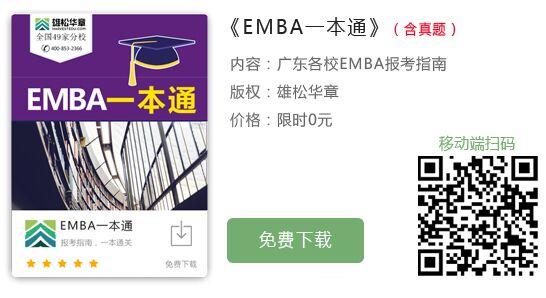 EMBA.jpg