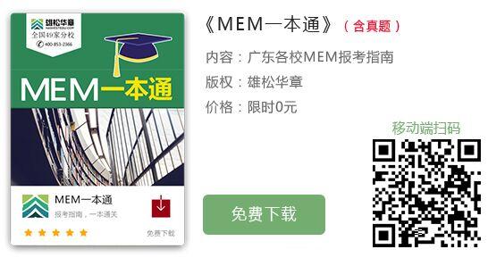 【华章解读】华南理工大学MEM方向报考指导