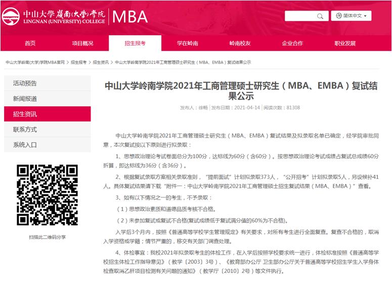 2021年中山大学岭南学院EMBA复试结果和拟录取名单