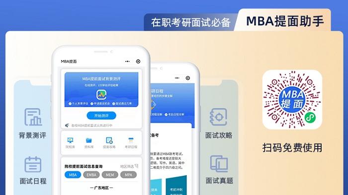 2022年中国人民大学金融EMBA提前面试方案