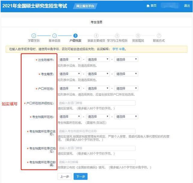 2022年汕头大学MBA网上报名流程指引(图文)